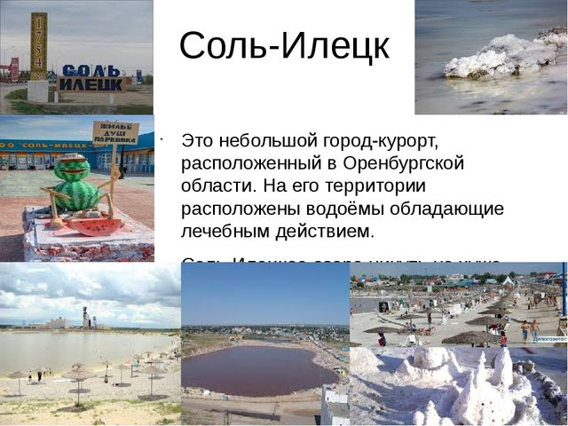 Соль-Илецк Это небольшой город-курорт, расположенный в Оренбургской области....
