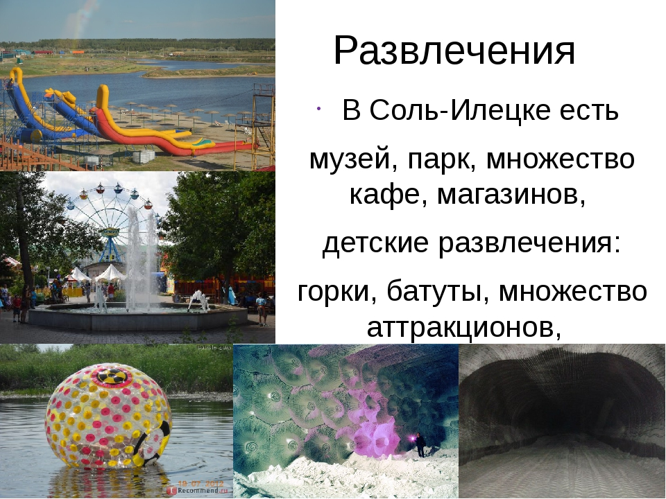 Развлечения В Соль-Илецке есть музей, парк, множество кафе, магазинов, детски...