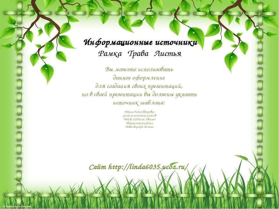 Информационные источники Рамка Трава Листья Вы можете использовать данное офо...