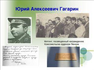 Юрий Алексеевич Гагарин Митинг, посвященный награждению Комсомольска орденом