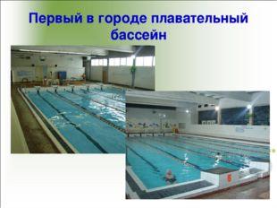 Первый в городе плавательный бассейн