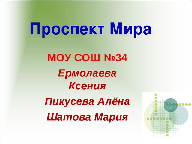 Проспект Мира МОУ СОШ №34 Ермолаева Ксения Пикусева Алёна Шатова Мария