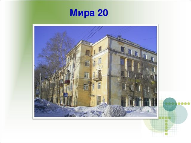 Мира 20