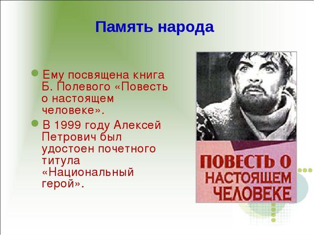 Ему посвящена книга Б. Полевого «Повесть о настоящем человеке». В 1999 году А...