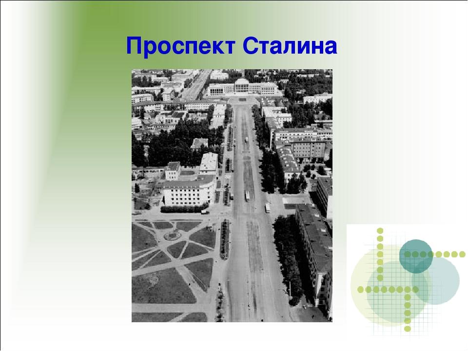 Проспект Сталина