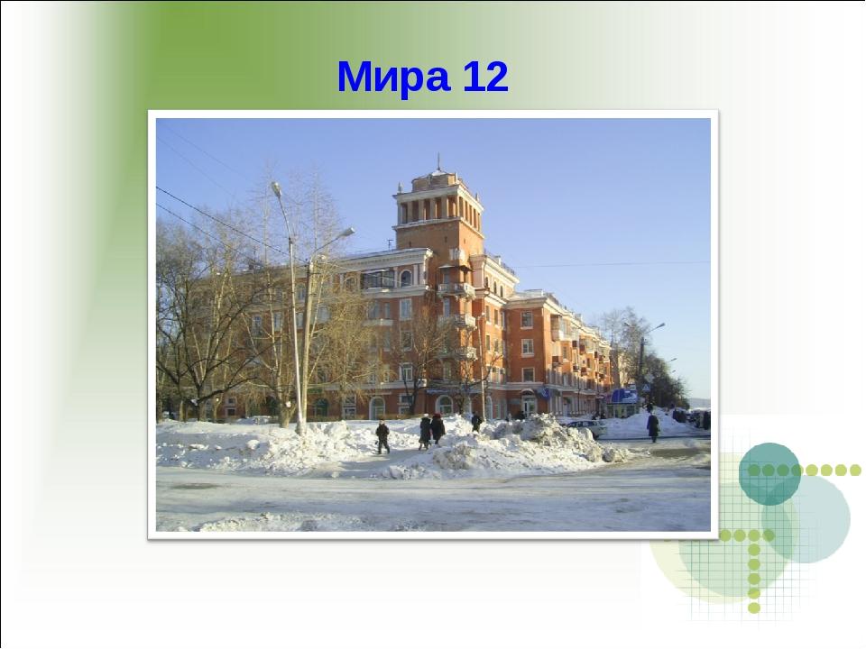 Мира 12