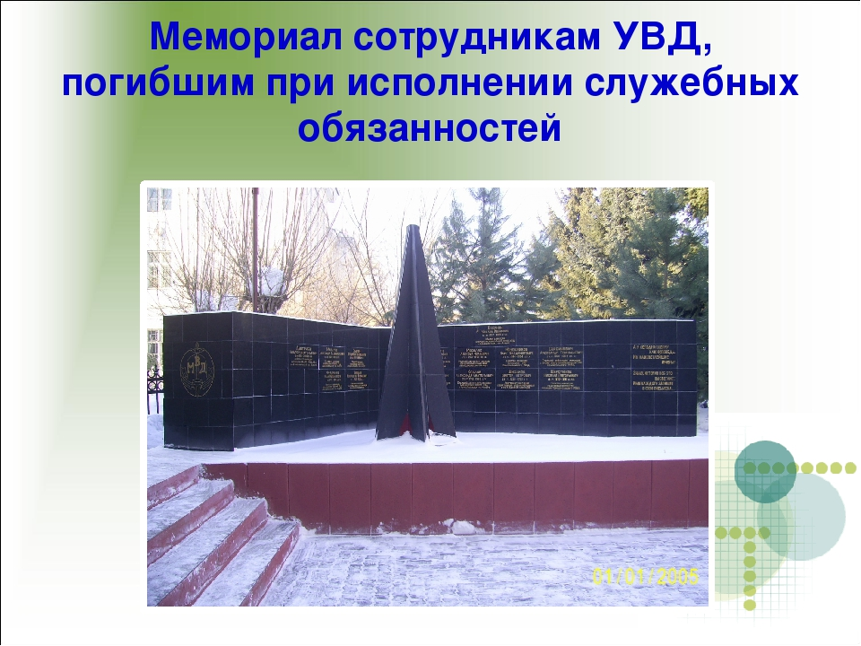 Мемориал сотрудникам УВД, погибшим при исполнении служебных обязанностей