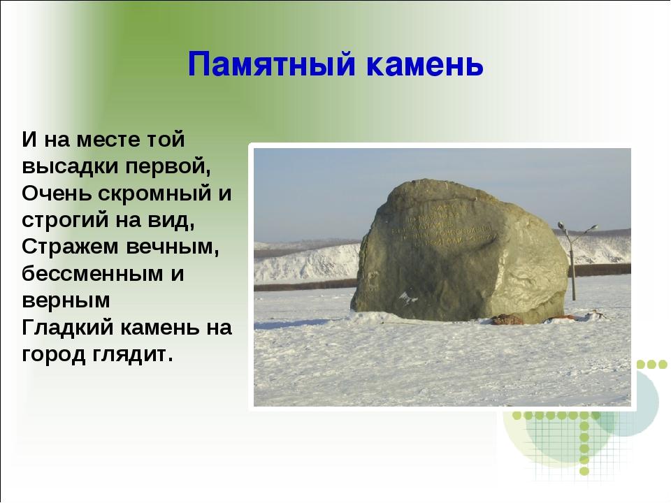 Памятный камень И на месте той высадки первой, Очень скромный и строгий на ви...