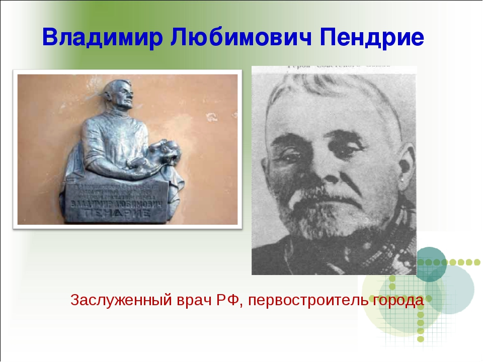 Владимир Любимович Пендрие Заслуженный врач РФ, первостроитель города