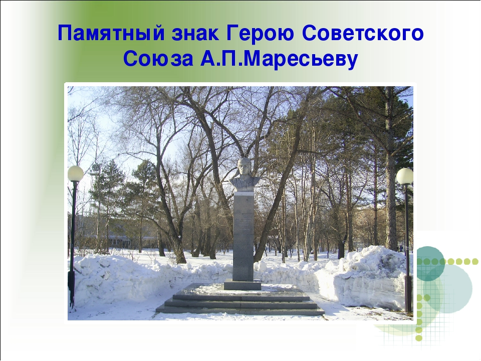 Памятный знак Герою Советского Союза А.П.Маресьеву