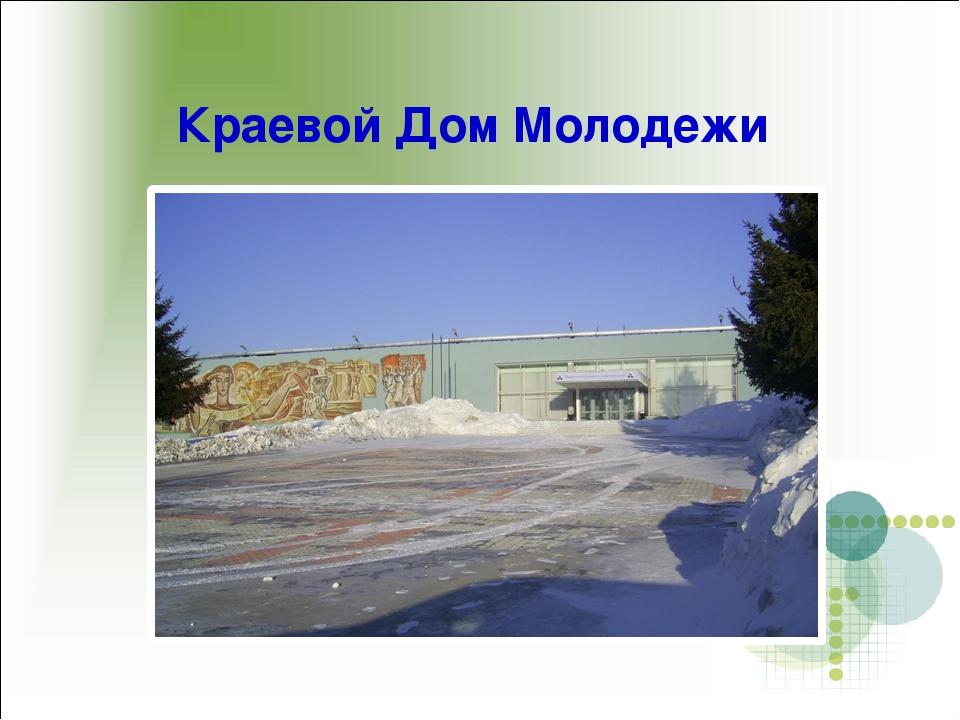 Краевой Дом Молодежи