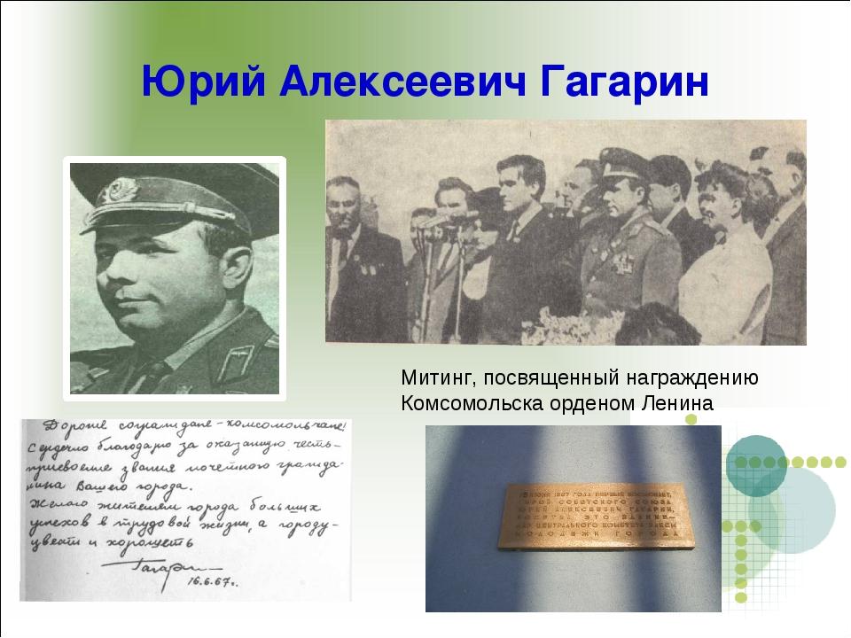 Юрий Алексеевич Гагарин Митинг, посвященный награждению Комсомольска орденом...