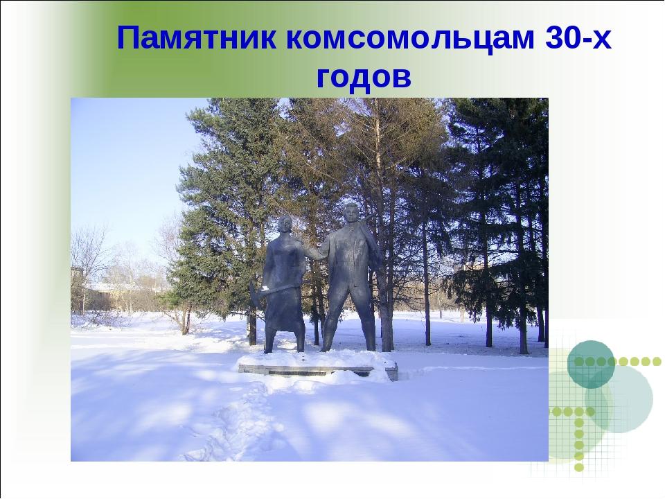Памятник комсомольцам 30-х годов
