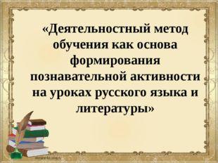 «Деятельностный метод обучения как основа формирования познавательной активно