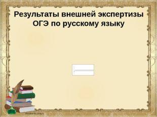 Результаты внешней экспертизы ОГЭ по русскому языку