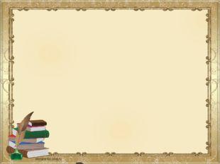 Задачи: 1.Диагностика первоначального уровня мотивации учащихся к предметам