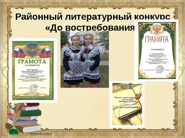 Районный литературный конкурс «До востребования»