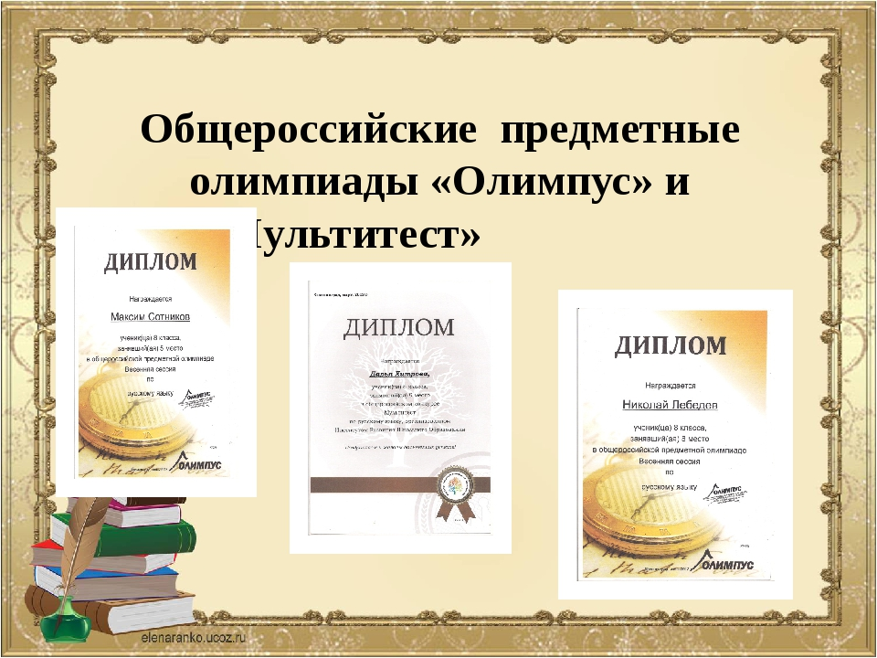 Общероссийские предметные олимпиады «Олимпус» и «Мультитест»