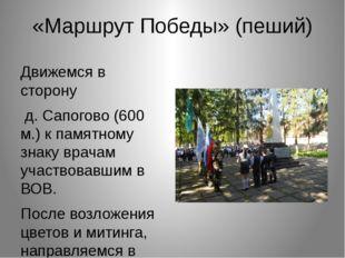 «Маршрут Победы» (пеший) Движемся в сторону д. Сапогово (600 м.) к памятному