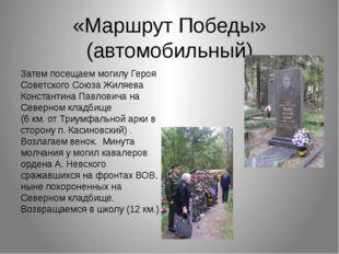 «Маршрут Победы» (автомобильный) Затем посещаем могилу Героя Советского Союза
