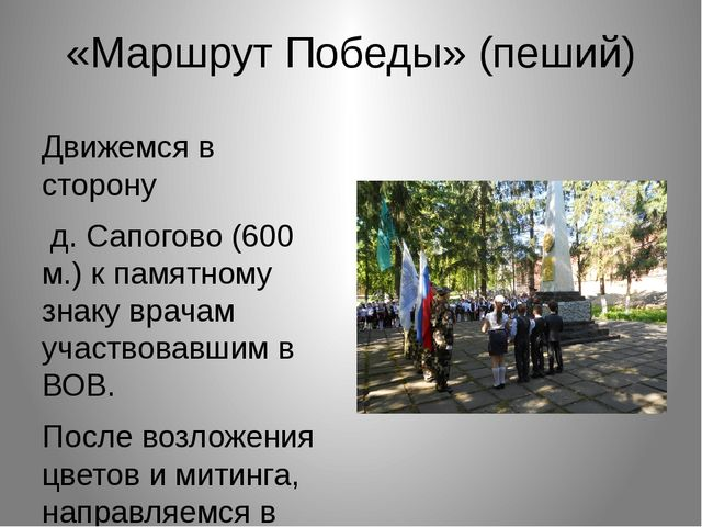 «Маршрут Победы» (пеший) Движемся в сторону д. Сапогово (600 м.) к памятному...