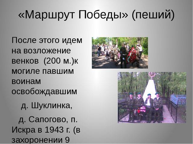 «Маршрут Победы» (пеший) После этого идем на возложение венков (200 м.)к моги...
