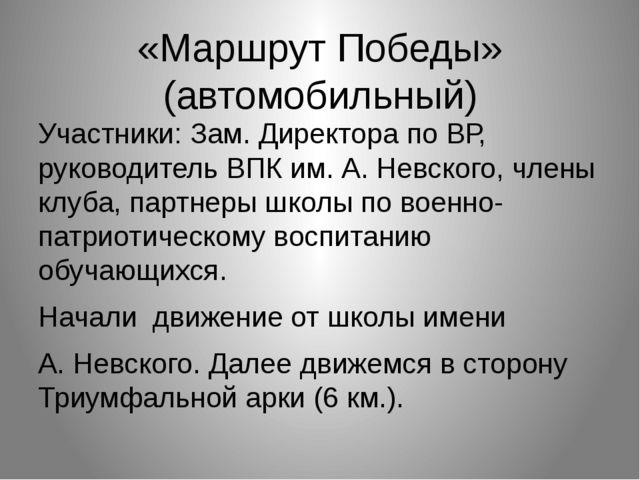 «Маршрут Победы» (автомобильный) Участники: Зам. Директора по ВР, руководител...