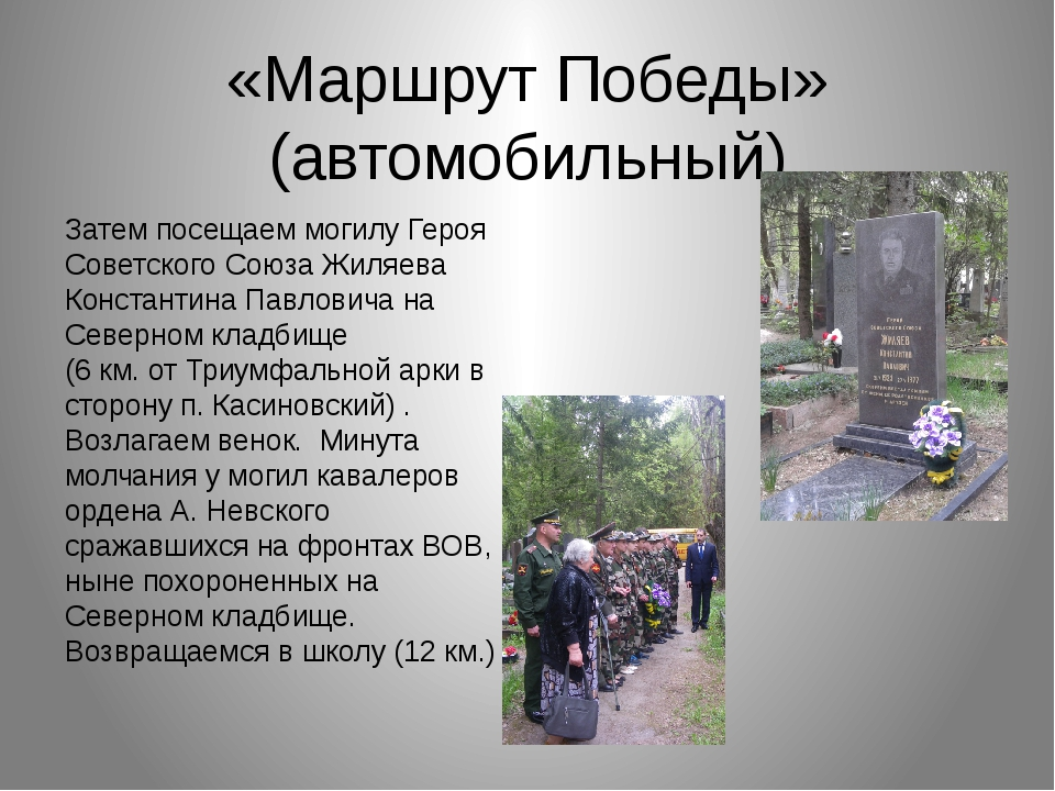 «Маршрут Победы» (автомобильный) Затем посещаем могилу Героя Советского Союза...