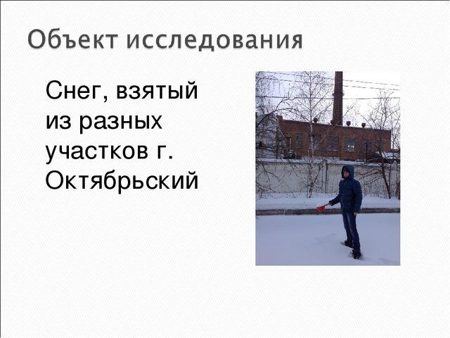 Снег, взятый из разных участков г. Октябрьский