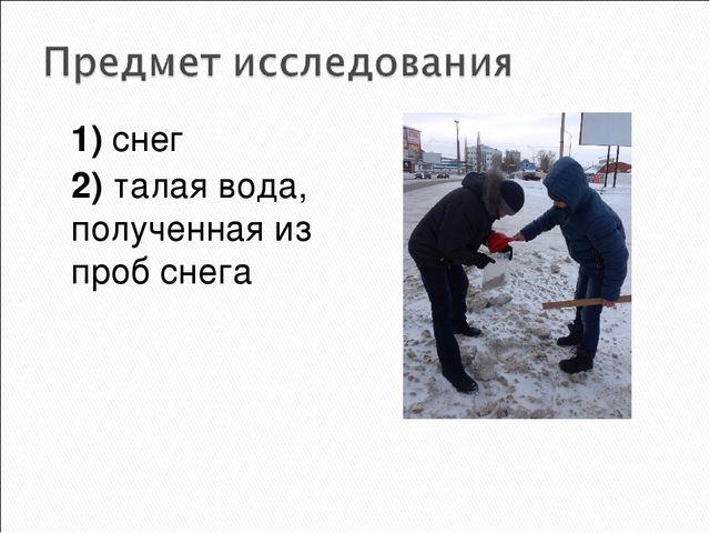 1) снег 2) талая вода, полученная из проб снега