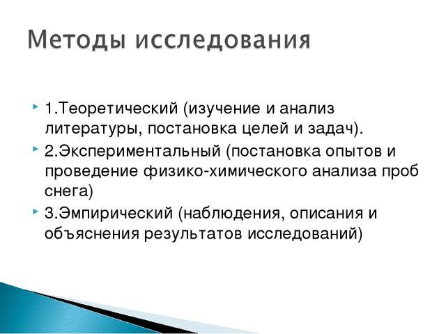 1.Теоретический (изучение и анализ литературы, постановка целей и задач). 2....