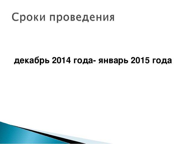 декабрь 2014 года- январь 2015 года