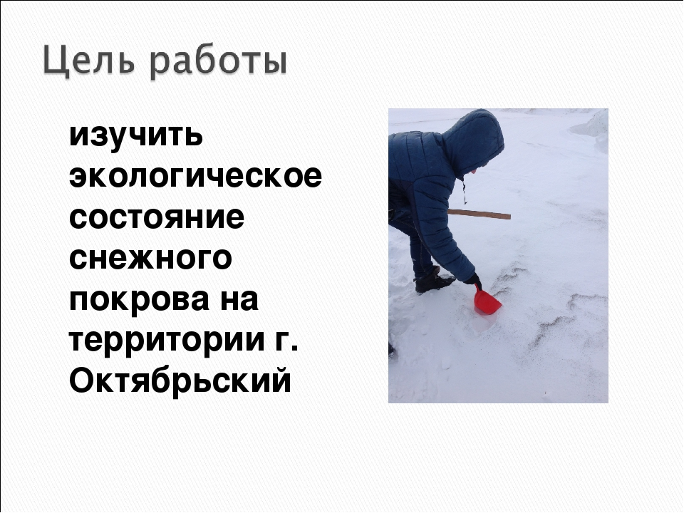 изучить экологическое состояние снежного покрова на территории г. Октябрьский
