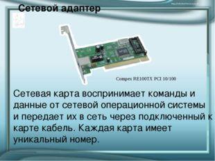 Сетевой адаптер Сетевая карта воспринимает команды и данные от сетевой операц
