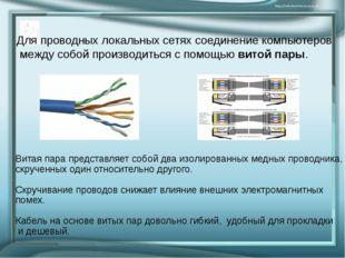 Для проводных локальных сетях соединение компьютеров между собой производитьс