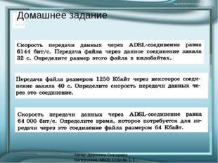Автор: Доронина Екатерина Валерьевна, МКОУ СОШ № 1, Г. Коркино Домашнее задание