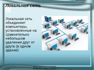 Автор: Доронина Екатерина Валерьевна, МКОУ СОШ № 1, Г. Коркино Локальная сеть