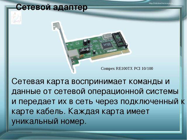 Сетевой адаптер Сетевая карта воспринимает команды и данные от сетевой операц...