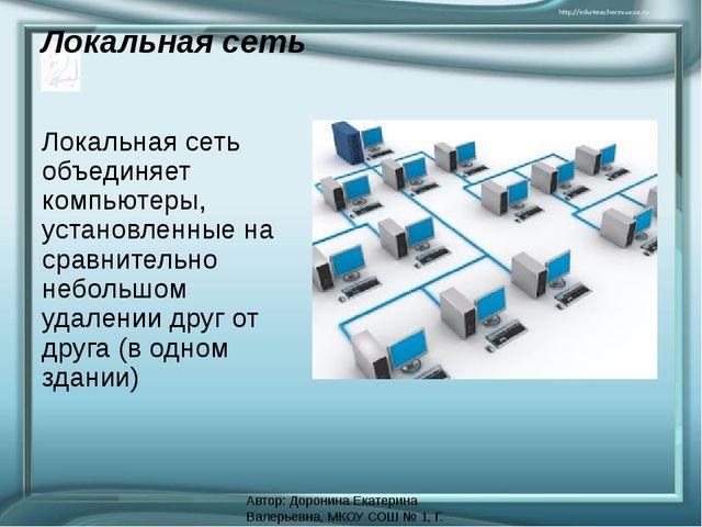 Автор: Доронина Екатерина Валерьевна, МКОУ СОШ № 1, Г. Коркино Локальная сеть...