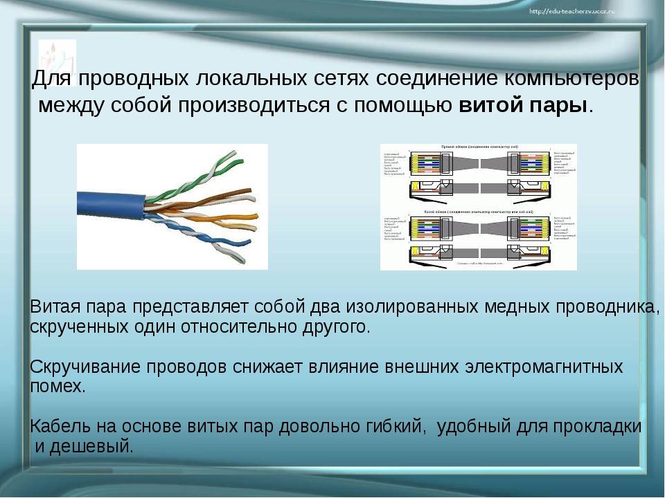 Для проводных локальных сетях соединение компьютеров между собой производитьс...