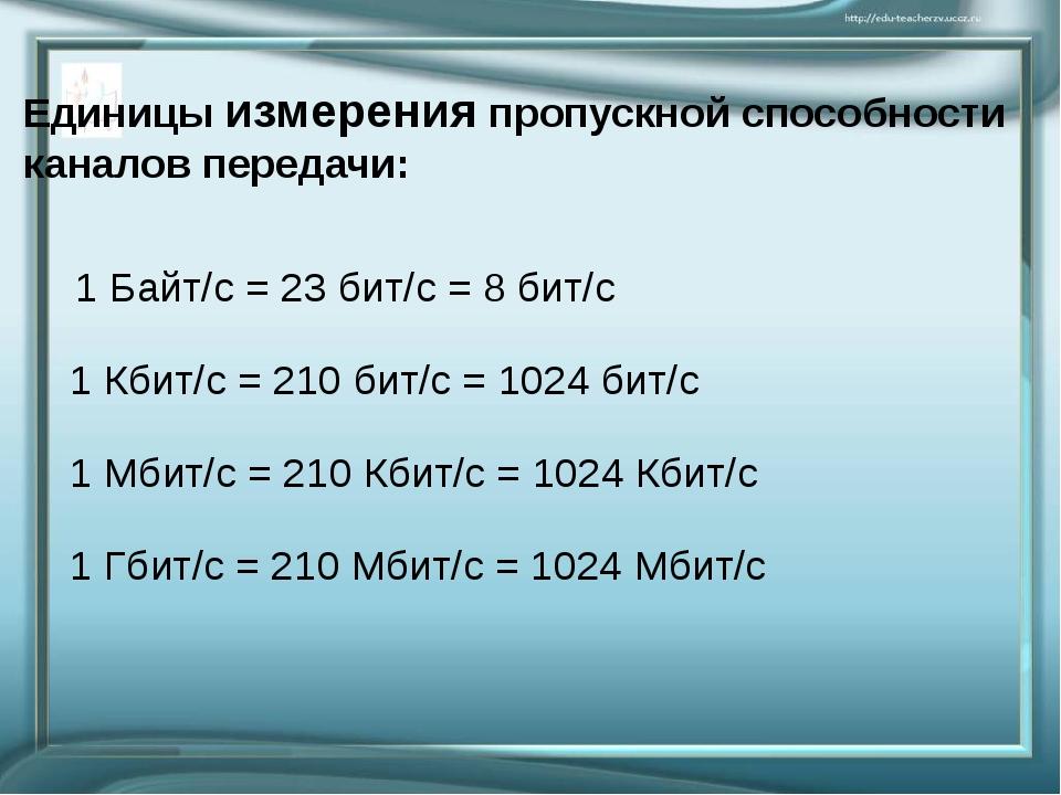 Единицы измерения пропускной способности каналов передачи: 1 Байт/с = 23 бит/...