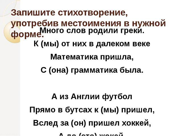 """2 вариант Стихотворение В. Степанова """"Что мы Родиной зовём?"""" Что мы Родиной..."""