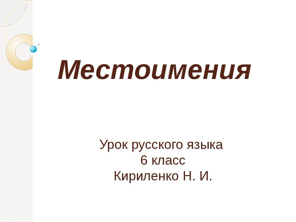 Тема. Местоимение как часть речи Цели: познакомиться с новой частью речи – ме...