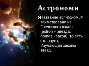 Астрономия Название астрономия заимствовано из Греческого языка (astron – зве