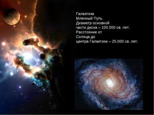 Галактика Млечный Путь. Диаметр основной части диска – 100.000 св. лет. Расст