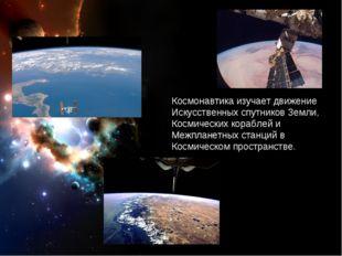 Космонавтика изучает движение Искусственных спутников Земли, Космических кора