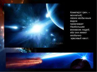 Комета(от греч. – мохнатый) своим необычным видом привлекают Наибольшее внима