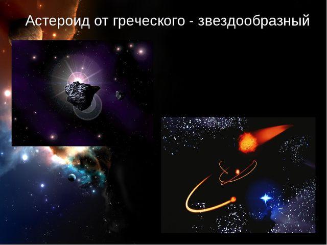 Астероид от греческого - звездообразный