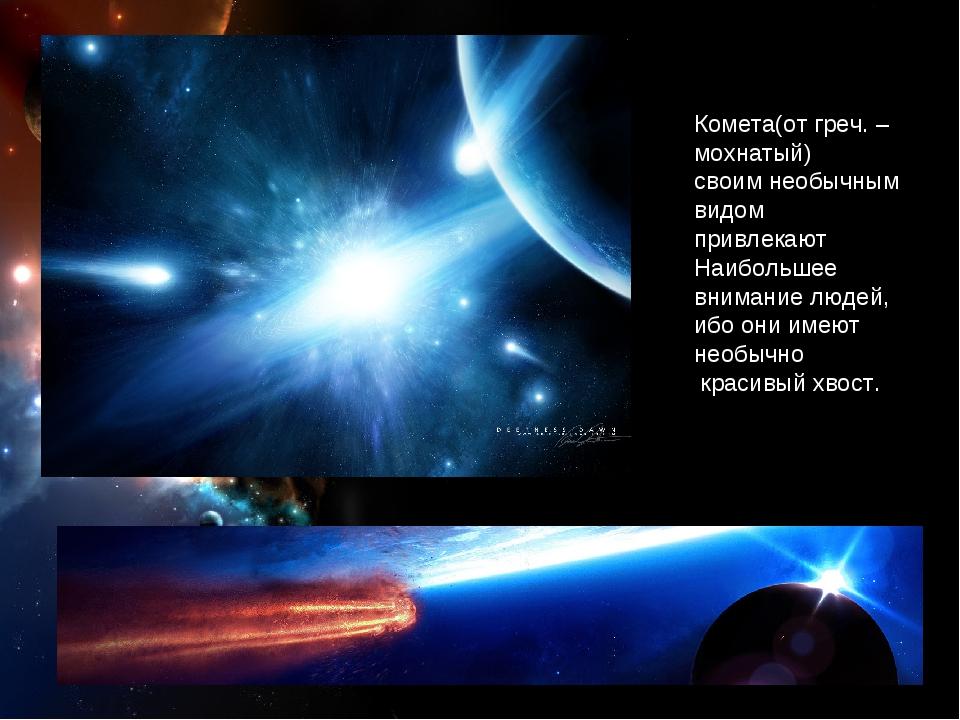 Комета(от греч. – мохнатый) своим необычным видом привлекают Наибольшее внима...