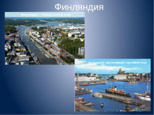 Финляндия Финляндия – страна тысячи озер Хельсинки- крупнейший торговый порт